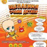 Старт конкурса «Вакцинація очима дитини»